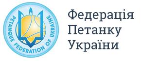 Федерація петанку України